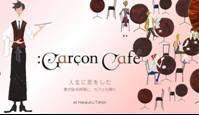 ギャルソンカフェ.jpg